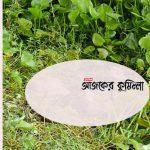 কুমিল্লার তিতাসে জলাশয় থেকে যুবকের ম'রদেহ উদ্ধার