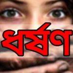 কুমিল্লার হোমনায় সন্তানদের সামনে মাকে ধর্ষণ