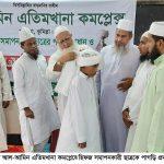 চান্দিনায় আল-আমিন এতিমখানায় হাফেজ ছাত্রকে পাগড়ি প্রদান
